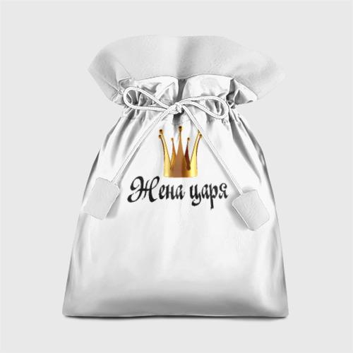 Подарочный 3D мешок Жена царя (парная)