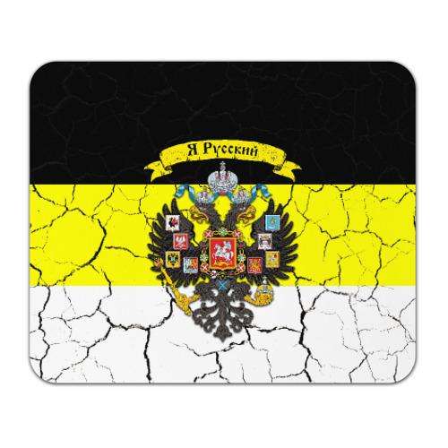 Коврик прямоугольный Я Русский Имперский флаг