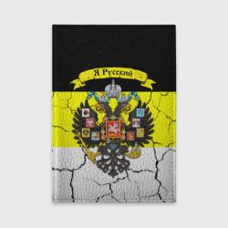 Я Русский Имперский флаг