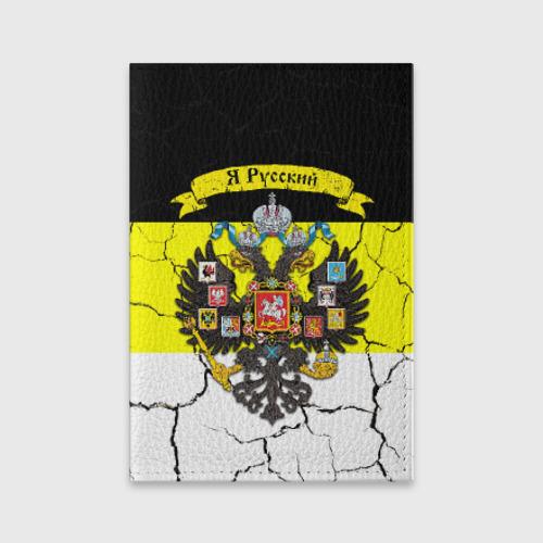 Обложка для паспорта матовая кожа  Фото 01, Я Русский Имперский флаг