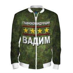 Главнокомандующий Вадим