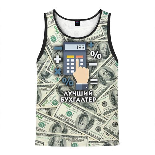 Лучший бухгалтер