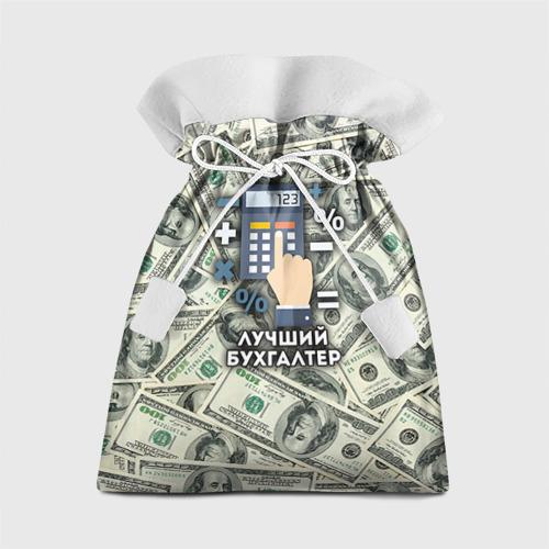 Подарочный 3D мешок Лучший бухгалтер