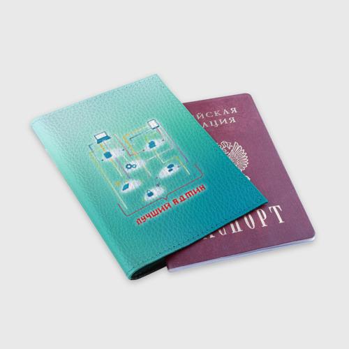 Обложка для паспорта матовая кожа  Фото 03, Лучший админ