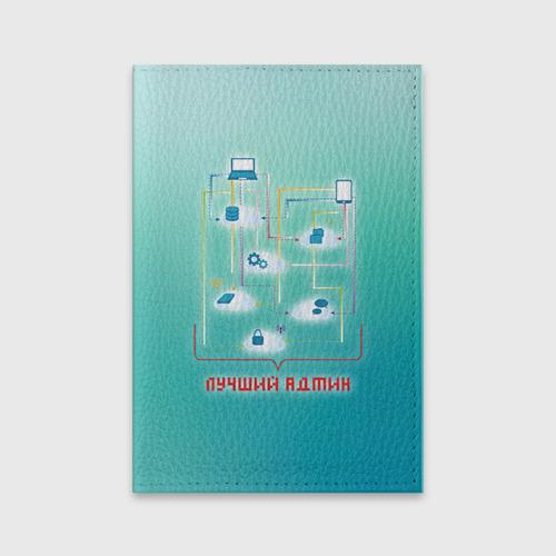 Обложка для паспорта матовая кожа  Фото 01, Лучший админ