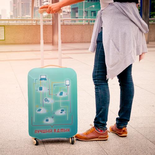 Чехол для чемодана 3D  Фото 04, Лучший админ