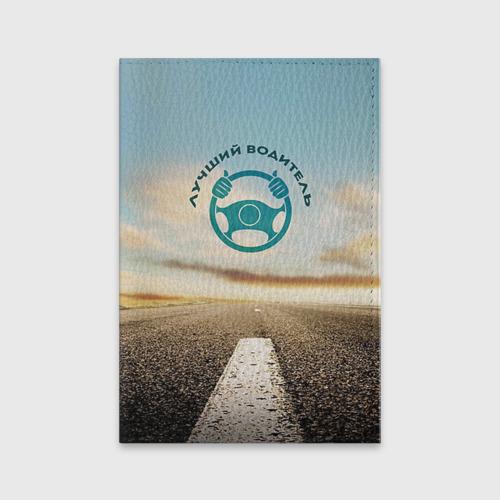 Обложка для паспорта матовая кожа  Фото 01, Лучший водитель