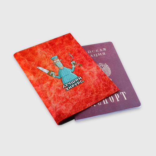 Обложка для паспорта матовая кожа  Фото 03, Лучший хирург