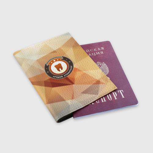 Обложка для паспорта матовая кожа  Фото 03, Лучший стоматолог