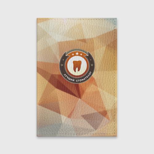 Обложка для паспорта матовая кожа  Фото 01, Лучший стоматолог