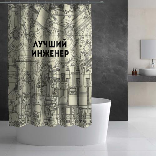 Штора 3D для ванной Лучший инженер Фото 01