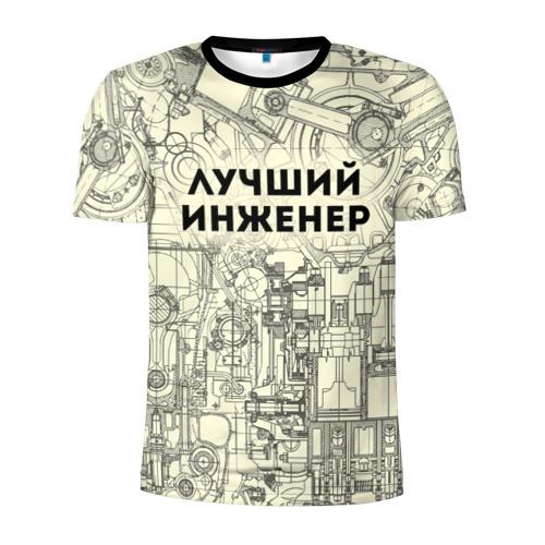 Мужская футболка 3D спортивная Лучший инженер