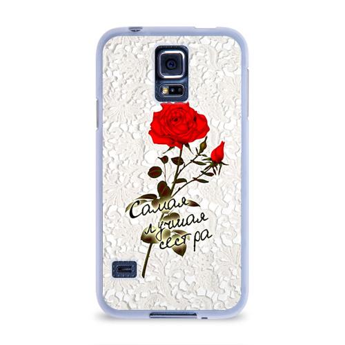 Чехол для Samsung Galaxy S5 силиконовый  Фото 01, Самая лучшая сестра
