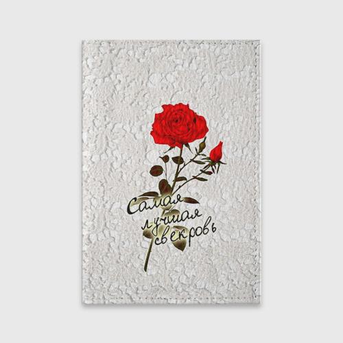 Обложка для паспорта матовая кожа  Фото 01, Самая лучшая свекровь