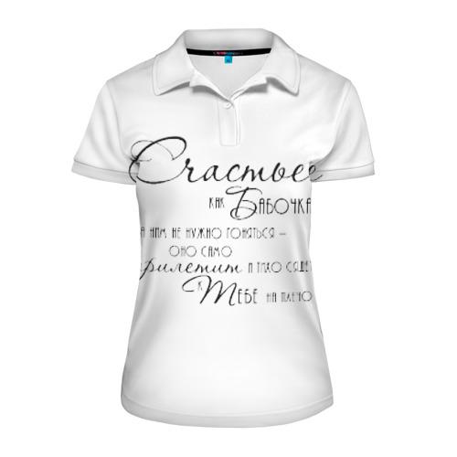 Женская рубашка поло 3D Цитата