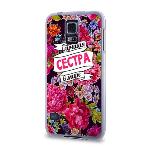 Чехол для Samsung Galaxy S5 силиконовый  Фото 03, Сестре