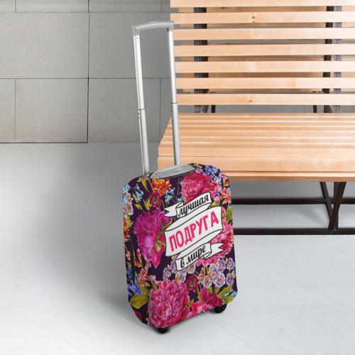 Чехол для чемодана 3D  Фото 03, Подруге