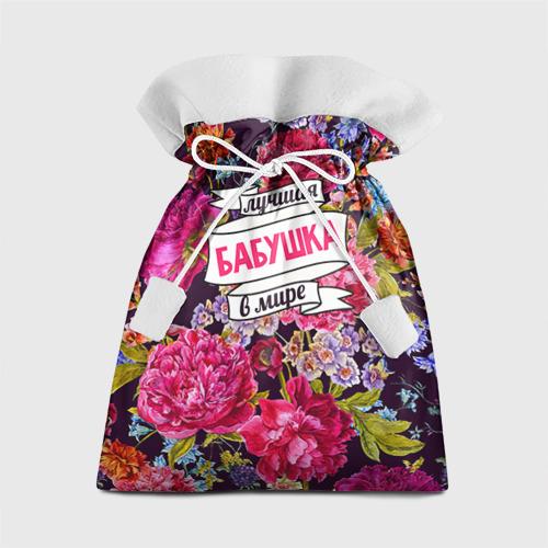 Подарочный 3D мешок Бабушке