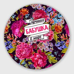 Бабушке - интернет магазин Futbolkaa.ru