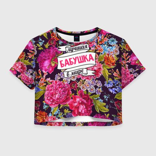 Женская футболка Cropp-top Бабушке
