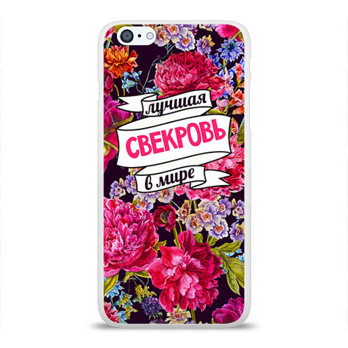 Чехол для Apple iPhone 6Plus/6SPlus силиконовый глянцевый  Фото 01, Для свекрови