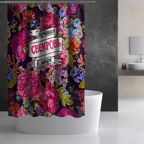 Штора 3D для ванной  Фото 03, Для свекрови