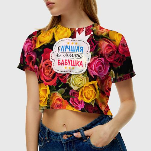 Женская футболка 3D укороченная  Фото 01, Бабушке