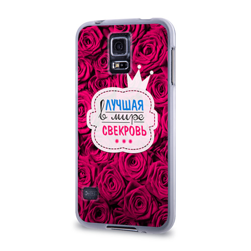 Чехол для Samsung Galaxy S5 силиконовый  Фото 03, Для свекрови