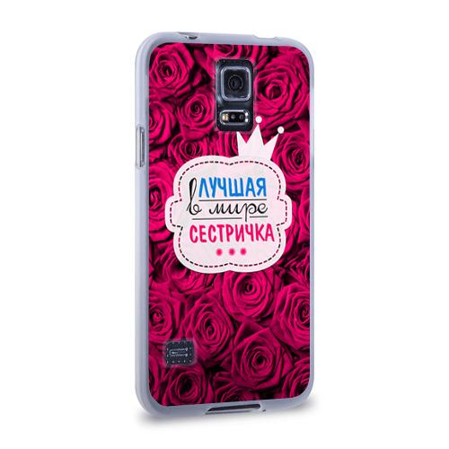 Чехол для Samsung Galaxy S5 силиконовый  Фото 02, Сестричке