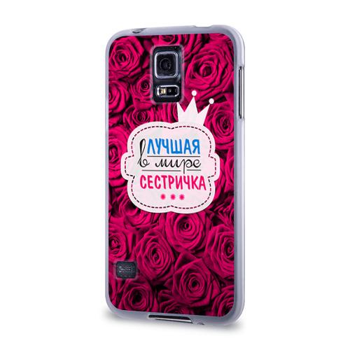 Чехол для Samsung Galaxy S5 силиконовый  Фото 03, Сестричке