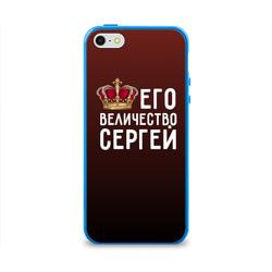 Его величество Сергей