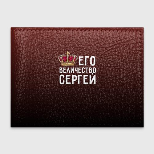 Обложка для студенческого билета Его величество Сергей Фото 01