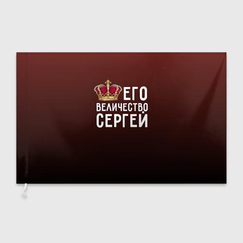 Флаг 3D Его величество Сергей Фото 01