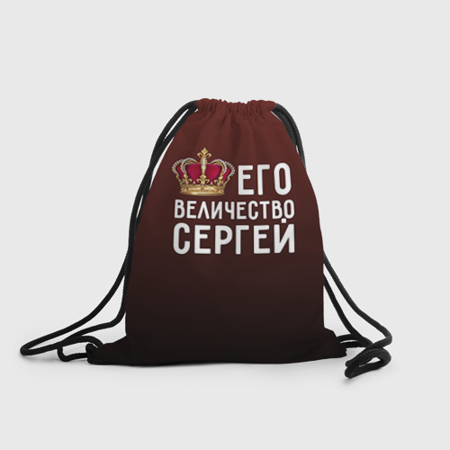 Рюкзак-мешок 3D Его величество Сергей Фото 01