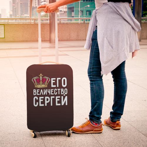 Чехол для чемодана 3D Его величество Сергей Фото 01