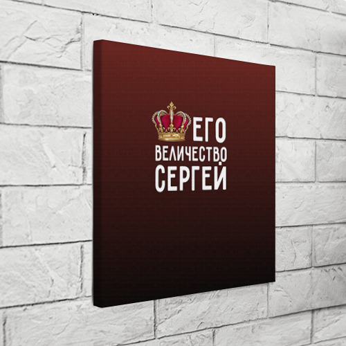 Холст квадратный Его величество Сергей Фото 01