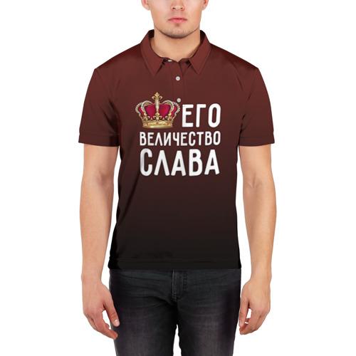 Мужская рубашка поло 3D  Фото 03, Его величество Слава