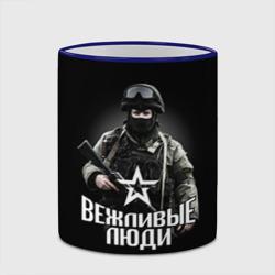Вежливая Россия