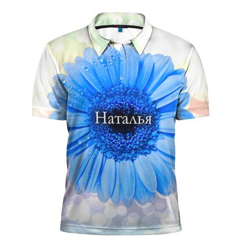 Мужская рубашка поло 3D Наталья