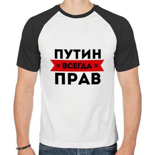 Мужская футболка реглан  Фото 01, Путин прав
