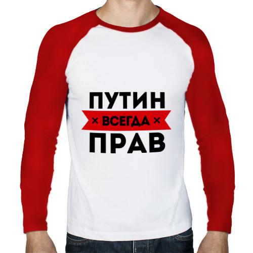 Мужской лонгслив реглан  Фото 01, Путин прав