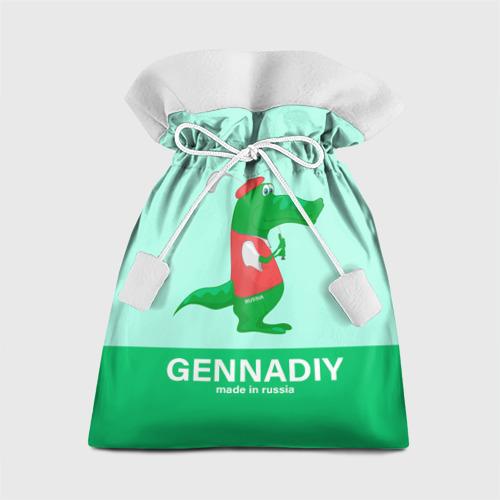 Подарочный 3D мешок Gennadiy Импортозамещение