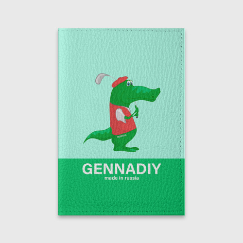Обложка для паспорта матовая кожа  Фото 01, Gennadiy Импортозамещение