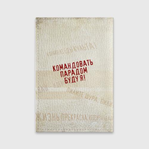 Обложка для паспорта матовая кожа  Фото 02, Командовать парадом буду Я!