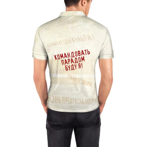 Мужская рубашка поло 3D  Фото 04, Командовать парадом буду Я!