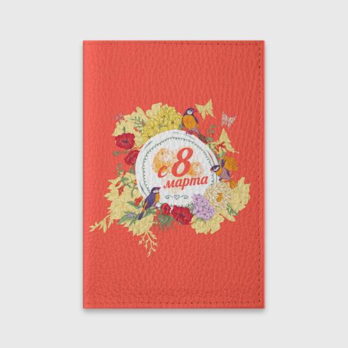 Обложка для паспорта матовая кожа  Фото 01, С 8 Марта!