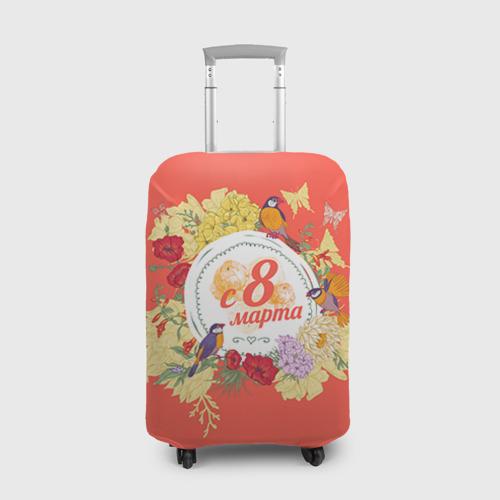 Чехол для чемодана 3D  Фото 01, С 8 Марта!