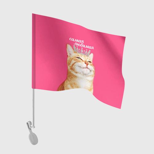 Флаг для автомобиля  Фото 01, Самая любимая