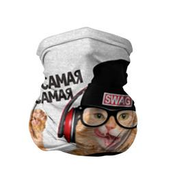 Самая Самая