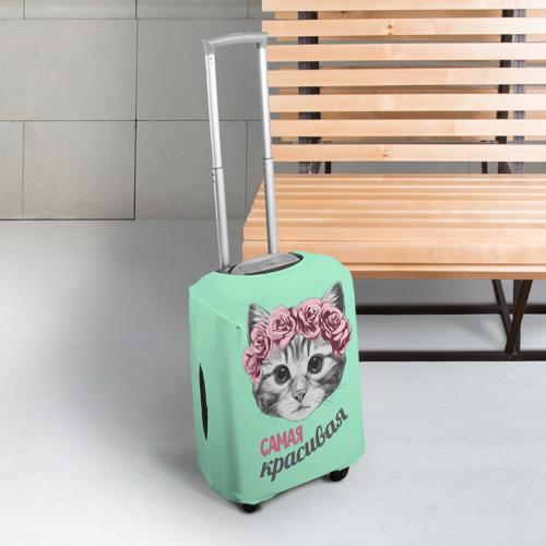 Чехол для чемодана 3D  Фото 03, Самая красивая